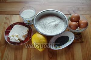 Для приготовления кексов нам понадобится мука, сахар, разрыхлитель, яйца крупные, масло сливочное, лимон, мак.