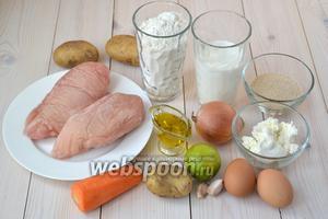Для приготовления 20 пирожков понадобится: сырая куриная грудка (филе), морковка, луковица средних размеров, картофель, пшеничная мука, молоко, сливочное масло, лайм, яйца, панировочные сухари, чеснок и сливочный сыр. Из приправ потребуется соль, лавровый лист, чёрный перец горошком, белый молотый перец. Помимо этого нужно приготовить 2 лита фильтрованной воды, литр рафинированного подсолнечного масла и немного оливкового. Время приготовления этого блюда можно значительно сократить, если заранее отварить картофель, а также куриную грудку и бульон для теста.