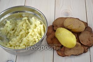 Одновременно с курицей отварите картошку. Хорошо вымойте клубни жёсткой губкой, залейте холодной водой и поставьте вариться прямо в мундире. Быстро доведите воду до кипения, а затем огонь следует убавить до среднего, чтобы картошка не лопнула и равномерно проварилась. Готовый картофель остудите, снимите кожицу и тщательно разомните в пюре. Следите, чтобы в нём было как можно меньше комочков.