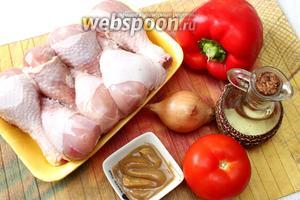 Для приготовления нам понадобятся голень куриная, растительное масло, лук репчатый, перец сладкий, чеснок, горчица, помидоры, паприка и соль.