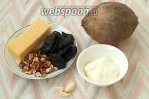 Для приготовления салата нам понадобится свёкла, твёрдый сыр, чернослив вяленый, грецкие орехи, чеснок и майонез.