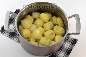 Картофель очистить, хорошо промыть. Выложить картофель в кастрюлю с кипящей водой.