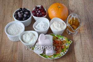 Для приготовления крема нам понадобится сметана, йогурт, сахарная пудра, вино белое сухое, маршмеллоу, мандарин, клюква замороженная, чёрная смородина замороженная, кокосовая стружка, цедра апельсина.