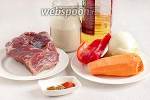 Для приготовления говядины с овощами в сливочном соусе возьмём мякоть говядины, лук, морковь, сладкий перец, специи, соль, сливки, растительное масло для обжаривания.