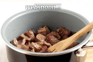 Обжарить говядину в хорошо раскалённом масле до румяной корочки. Затем посолить и влить стакан воды. Тушить мясо под крышкой до полного выпаривания жидкости.