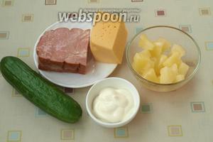 Чтобы приготовить салат «Девичий» нам понадобятся консервированные ананасы, ветчина, свежий огурчик, твёрдый сыр и майонез. Соль и перец добавляются в салат по вкусу и желанию.