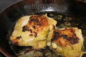 Обжарить боковые стороны, готовность проверить, протыкая шпажкой — если сок прозрачный, значит курица готова.