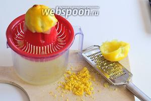 Пока варятся макаронные изделия, натрём мелко цедру и выжмем сок от лимона.