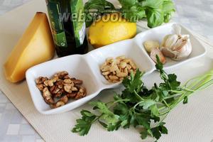 Для приготовления соуса взять базилик, петрушку, орехи, сыр, чеснок, масло, лимонный сок.