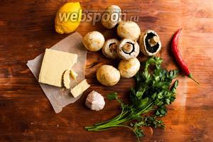 Для приготовления этого рецепта вам потребуются крупные шампиньоны, сыр Чеддер, петрушка, лимон и свежий перчик чили.
