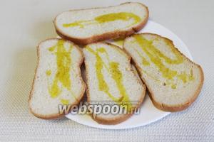 Кусочки хлеба сбрызнуть оливковым маслом.