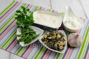 Чтобы приготовить закуску, нужно взять сливочный крем-сыр (творожный), сметану, семечки тыквы, рукколу, петрушку, чеснок, соль, перец чёрный.