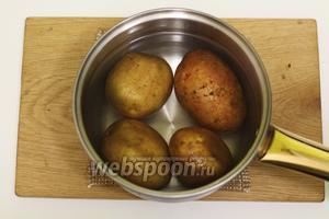 Картофель хорошо промоем. Опускаем в кипящую подсоленную воду. Варим до полуготовности картофеля. Потом сливаем воду и остужаем овощи, чтобы было удобнее работать.
