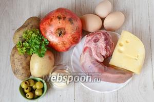 Для приготовления салата «Искушение» вам понадобится сыр Радамер, свиной язык, гранат, картофель, яйца, майонез, соль и оливки.
