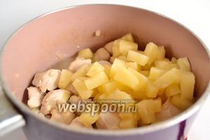 Добавить к курице и луку консервированный ананас, нарезанный кусочками, и 2-3 столовые ложки ананасового сиропа из банки. Потушить ещё 1 минуту.