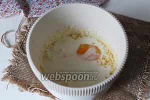 Разбиваем куриное яйцо, наливаем холодное молоко. Взбиваем миксером до однородной консистенции.