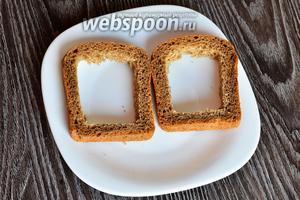 У других кусочков хлеба вырезаем серединку.
