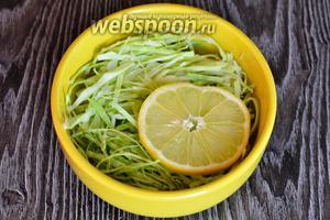 Выдавливаем 2 кольца лимона.