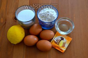 Ингредиенты для бисквита: яйца, сахар, мука, растительное масло (в моём случае, арахисовое), разрыхлитель и лимонный сок.