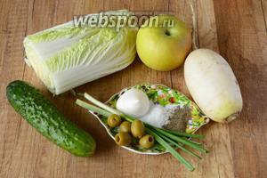 Для приготовления нам понадобится: пекинская капуста, огурец, яблоко, редис дайкон, лук зелёный, оливки, майонез, соль, перец чёрный молотый.