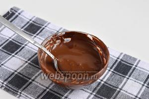 Шоколад поломать и растопить на водяной бане  помешивая.