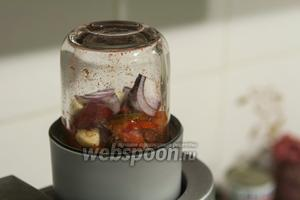 Вторую 1/2 фиолетового лука, очищенный чеснок и 1/2 болгарского перца используем для заправки.