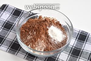 Соединить муку, какао, соль, разрыхлитель.