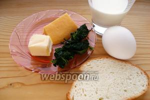 Надо 1 яйцо, 1 ломтик батона, 1 ч. л. масла, 2 ст. л. тёртого твёрдого сыра, шпинат замороженный (или свежий), 2 ст. л. молока, соль и перец.