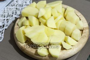 Нарезаем довольно крупно картофель.