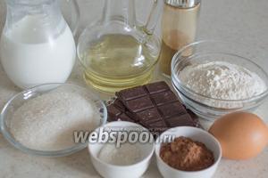 Для приготовления кексов понадобится мука пшеничная, сахар, перец чили в порошке, молоко, масло растительное, яйцо, разрыхлитель, соль, шоколад тёмный.