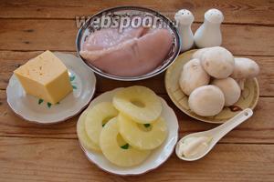 Для приготовления нам нужно взять ананасы консервированные, куриное филе, шампиньоны свежие, соль, перец, сыр твёрдых сортов, растительное масло для жарки.