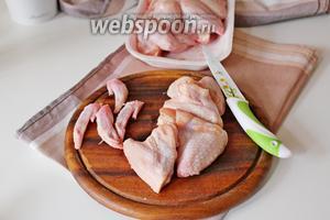 У куриного крылышка отрезать кончики (они нам не понадобятся).