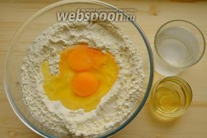 Высыпаем соль в стакан с водой, размешиваем. В муку разбиваем 2 яйца, выливаем воду с солью и замешиваем тесто. В конце замеса добавляем масло и продолжаем замешивать ещё несколько минут.