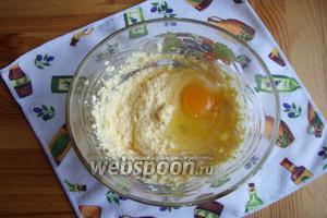 Далее, в масляную смесь, вводим по 1 яйца, не прекращая взбивать.