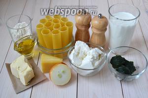 Приготовьте каннеллони, рикотту, шпинат, лук, кусочек Пармезана, сливочное масло, молоко, немного оливкового масла и муки, а также соль и перец.