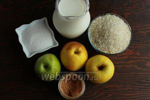 Для вкусного начала дня нам понадобится молоко (4-5 ст.), рис (любой круглый), сахар, масло, яблоки, корица.