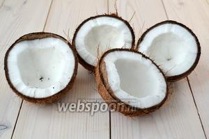 Раскройте кокосы. Как это сделать, можно прочитать в соответствующем совете: как расколоть кокос.