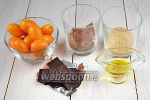 Для приготовления 15 конфет потребуются свежие кумкваты, шоколад и немного оливкового масла. Для украшения можно использовать какао порошок и мелкий коричневый сахар. Ещё понадобятся зубочистки и ёмкость, наполненная мелким сахаром или солью.