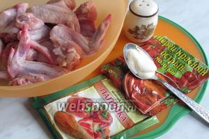 Для приготовления нам понадобятся куриные крылья размороженные, соль, паприка сладкая, острая, майонез (не чем не заменяется).