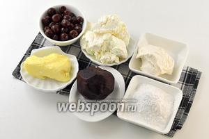 Для работы нам понадобится творог, сметана, сахарная пудра, сливочное масло, консервированная вишня свёкла (варёная).