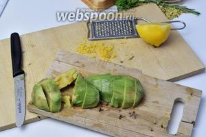 Очистим авокадо от кожуры, разрежем на половины, отделим аккуратно ложкой косточку. Мелко натрём цедру лимона.