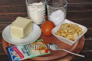 Для приготовления песочных колец с арахисом нам понадобится сливочное масло, мука, куриные яйца, сахарная пудра, разрыхлитель, арахис и соль.
