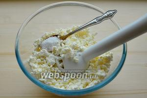 Протираем творог с солью, с помощью блендера, в глубокой миске, творог должен получиться мягким и однородным.