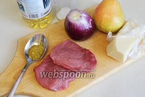 Для блюда взять отбивные из говядины, грушу, лук, сыр, масло, пряности, соль.