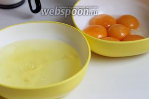 Разделим яйца на белки и желтки. Белки уберём в холодильник пока.