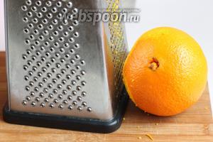 Натрём цедру с апельсина. И выдавим сок.