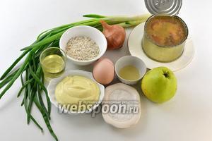 Для работы нам понадобится зелёный и репчатый лук, консервы «Сардины в масле», рис, кисло-сладкое яблоко, подсолнечное масло, яйца, майонез, соль, перец, сок лимонный.
