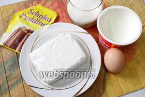 Для приготовления нам понадобятся творог, яйцо куриное, сахар, сметана и пудинг (в пачке 37 г).