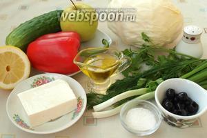 Для приготовления салата нам понадобятся следующие продукты: капуста, огурец, сладкий перец, зелёное яблоко, зелёный лук, свежие укроп и петрушка, брынза, лимонный сок, маслины, сахар, соль и ароматное подсолнечное масло. Количество маслин условное: можно добавить больше, можно меньше, дело вкуса.