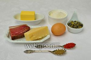 Для приготовления этого печенья нам требуется холодное сливочное масло (прямо-таки, из морозилки), бекон нежирный (у меня южно-тирольский), сыр, тыквенные семечки, яйцо, мука, соль, перец и чили ( у меня — хлопья), вместо чили можно взять острую молотую паприку.